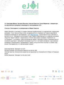 Благодарствено писмо с референции към Марио Бакалов от EJOI
