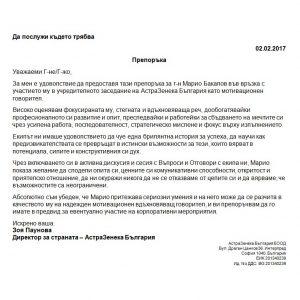 референция към Марио Бакалов от АстраЗенека България
