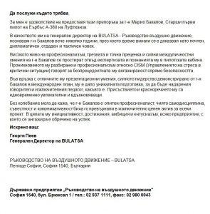 референция към Марио Бакалов от BULATSA