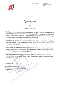 препоръка за пилота Марио Бакалов от A1