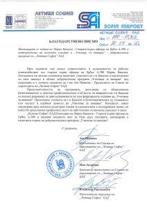 благодарствено писмо към пилота Марио Бакалов от екипа на Летище София