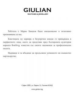референция за пилота Марио Бакалов от GIULIAN