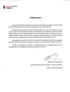 референция за пилота Марио Бакалов от Coca-Cola HBC