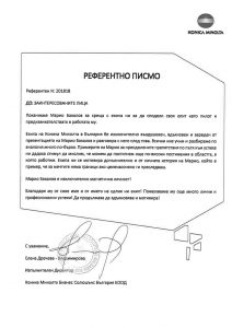 референтно писмо за пилота Марио Бакалов от Коника Минолта Бизнес Солюшънс България