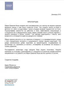 Препоръка за пилотът Марио Бакалов от Volvo Group Bulgaria