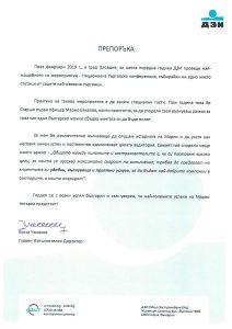 Препоръка за Марио Бакалов от ДЗИ