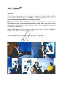 благодарствено писмо към Марио Бакалов от AGCapital