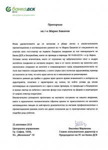 препоръка на г-н Марио Бакалов от Банка ДСК