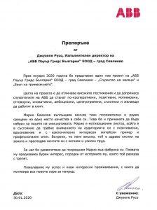 Препоръка към пилота Марио Бакалов от АББ Пауър Гридс България