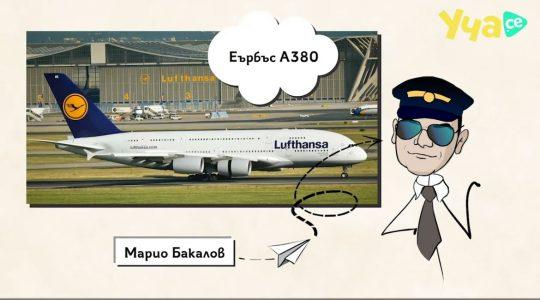Как летят самолетите - картинка за корица